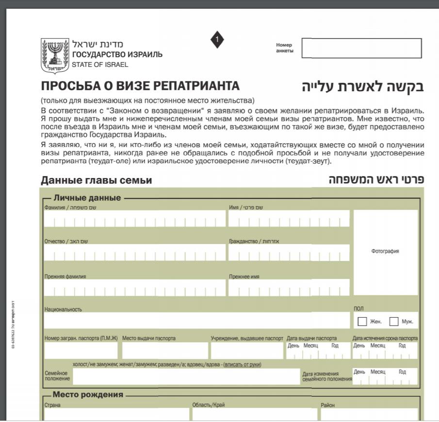 Анкета для консульской проверки в Израиль