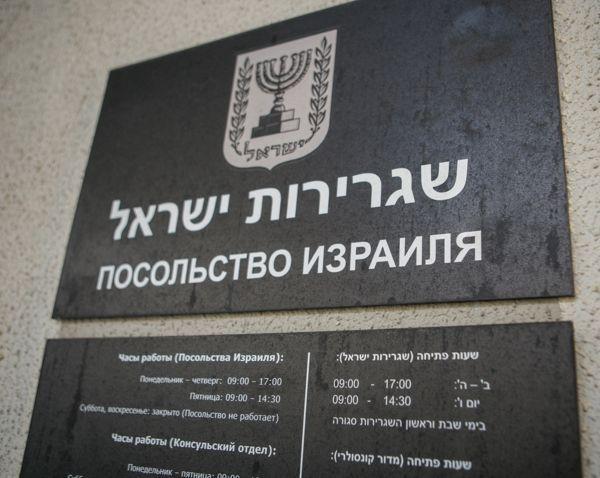 Консульская проверка для репатриации в Израиль: документы, анкета, собеседование